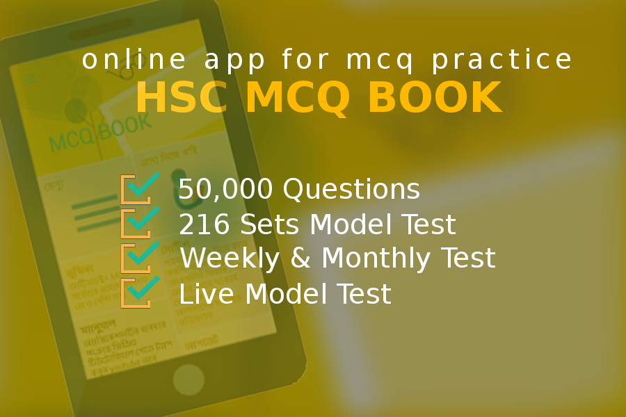 MCQ BOOK HSC - android app